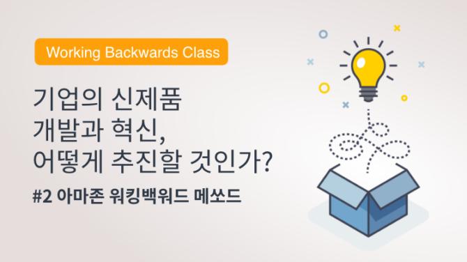 [Working Backward Class] 기업의 신제품 개발과 혁신, 어떻게 추진할 것인가?(2) : 아마존 워킹백워드 메쏘드