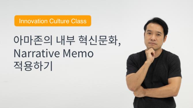[Innovation Culture Class] 아마존의 내부 혁신문화, Narrative Memo 적용하기