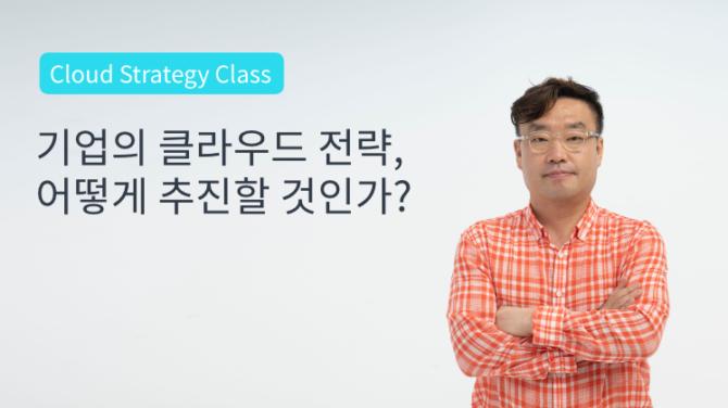 [Cloud Strategy Class] 기업의 클라우드 전략, 어떻게 추진할 것인가?