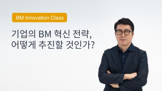 [BM 혁신 Class] 기업의 BM혁신 전략, 어떻게 추진할 것인가?