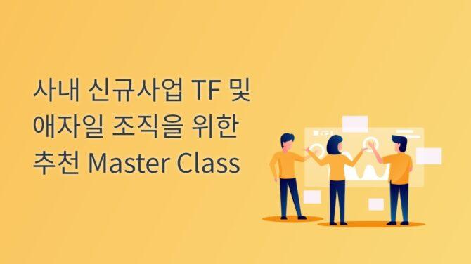 사내 신규사업 TF 및 애자일 조직을 위한 추천 마스터 Class