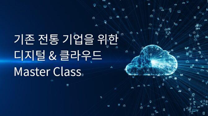 기존 전통기업을 위한 디지털 & 클라우드 마스터 Class