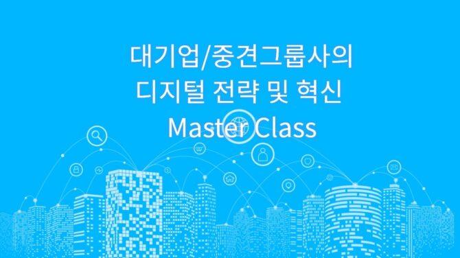 대기업/중견그룹사의 디지털 전략 및 혁신 마스터 Class