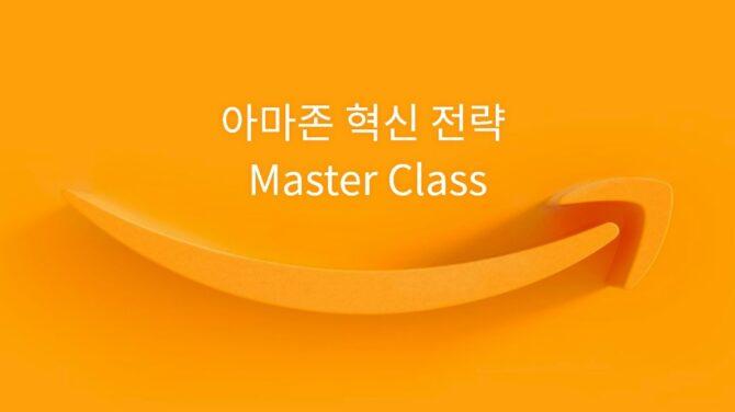 아마존 혁신전략 마스터 Class